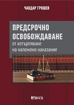 Правна литература